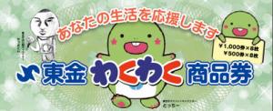 2015-wakuwaku2