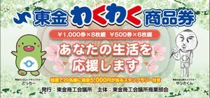 2013wakuwaku-ticket-top